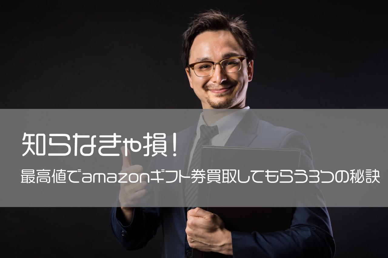 amazonギフト券 買取 最高値