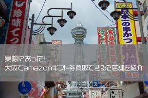 amazonギフト券 買取 大阪