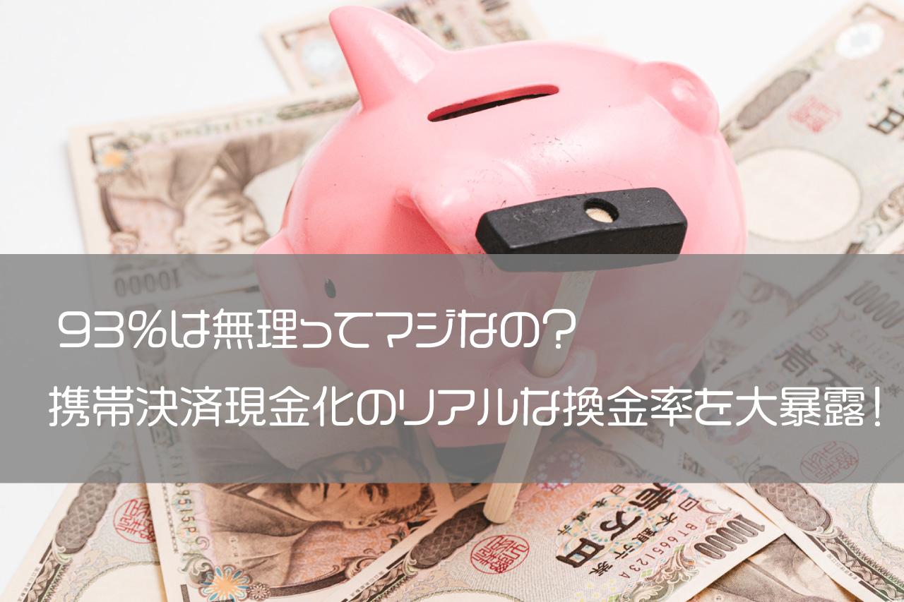 携帯決済現金化 換金率