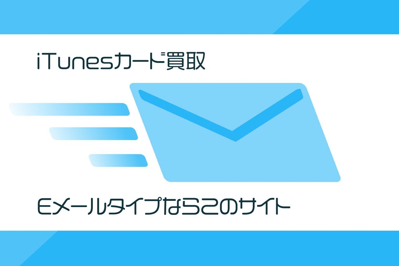 iTunesカード 買取 メールタイプ